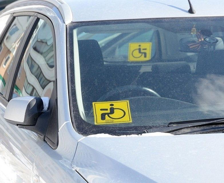 инвалиды на парковке