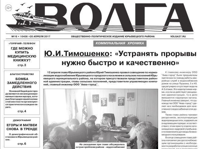 Газета Волга №16