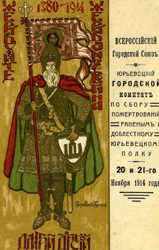 Юрьевецкий  пехотный  полк