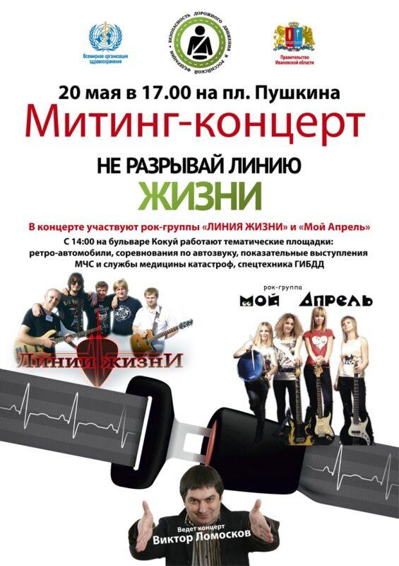 Митинг-концерт