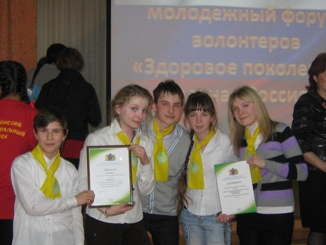«Здоровое поколение - сильная Россия»