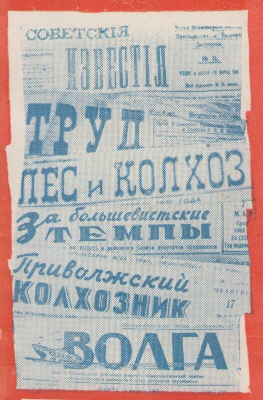 История логотипов газеты