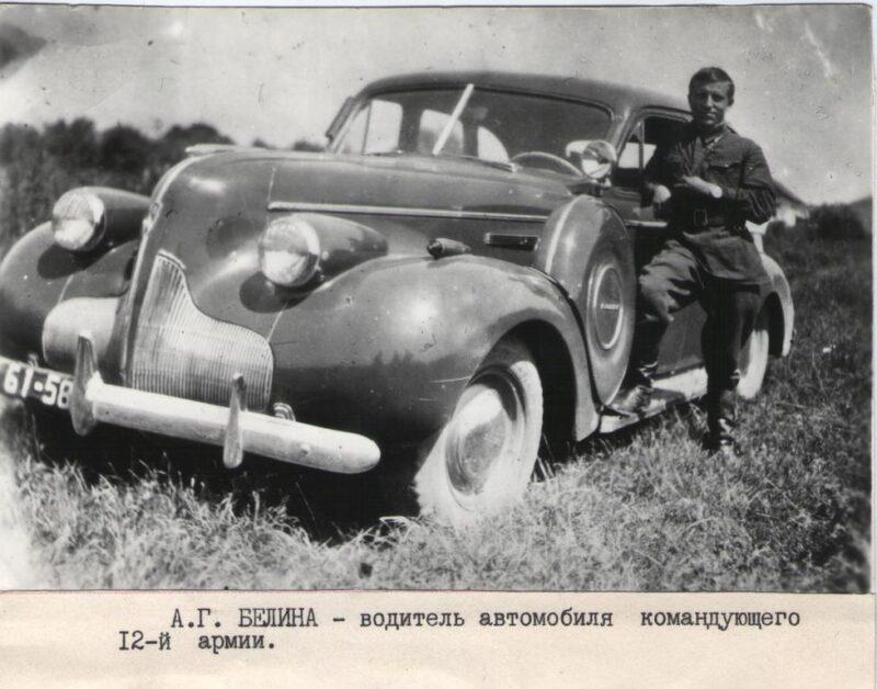 А.Г.Белина - водитель генерала Понеделина