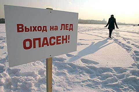 Выход на лёд