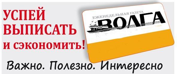 Вы не забыли подписаться на газету «Волга»?