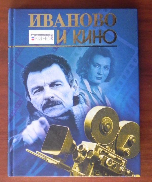 «Иваново и кино»