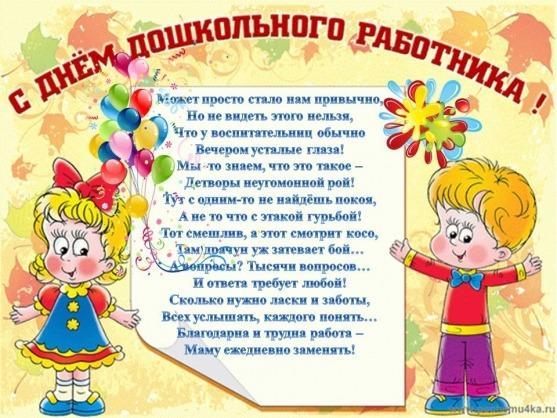 Поздравляем всех работников дошкольных учреждений с профессиональным праздником