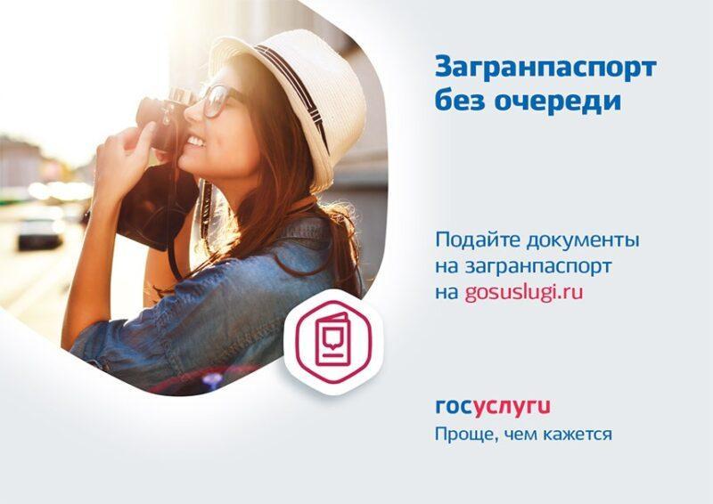 Нужно быстро оформить загранпаспорт? Заходите на портал Госуслуги.ru