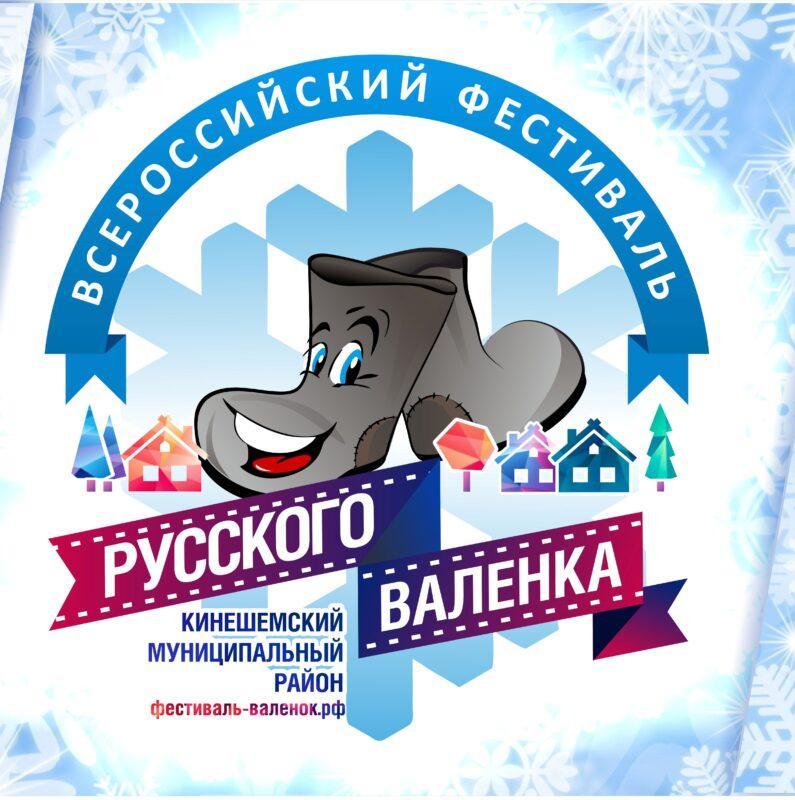 """Фестиваль """"Русского валенка"""""""