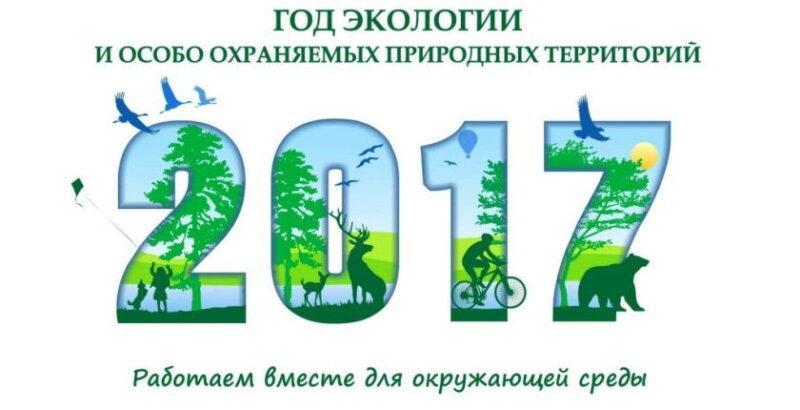 Экологическая акция «Экотест - 2017»