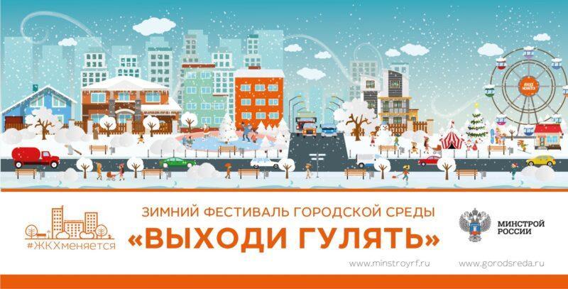 Ивановская область присоединилась к Всероссийскому фестивалю «Выходи гулять»
