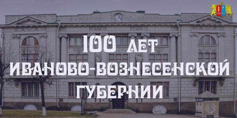 Учреждена памятная медаль «100 лет Иваново-Вознесенской губернии»