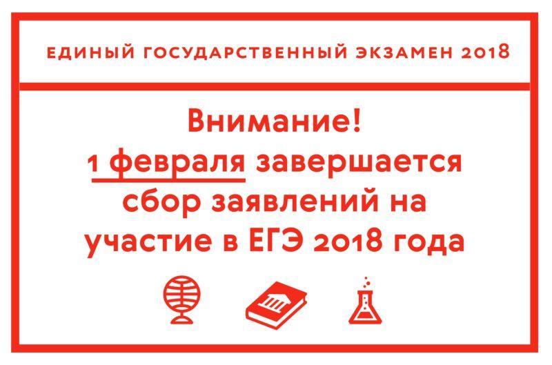 Рособрнадзор сообщает о завершении приема заявлений на участие в ЕГЭ-2018