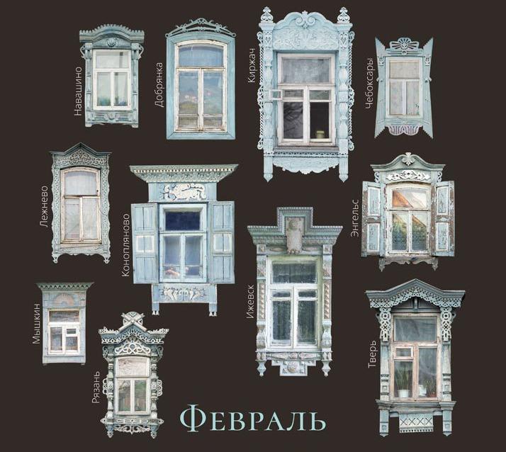 В Москве выпустили календарь с резными наличниками российских поселений, в том числе ивановскими