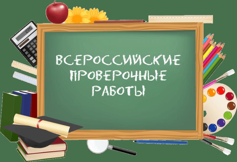 Рособрнадзор напоминает о сроках проведения Всероссийских проверочных работ весной 2018 года