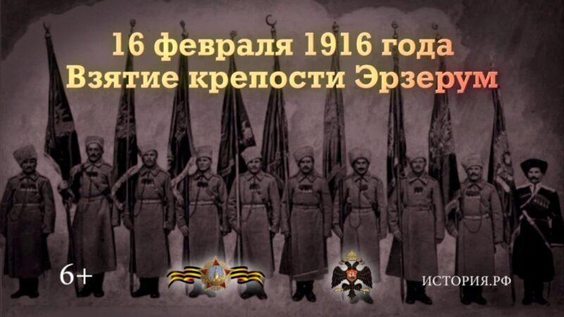 16 февраля 1916 года русские войска взяли крепость Эрзерум