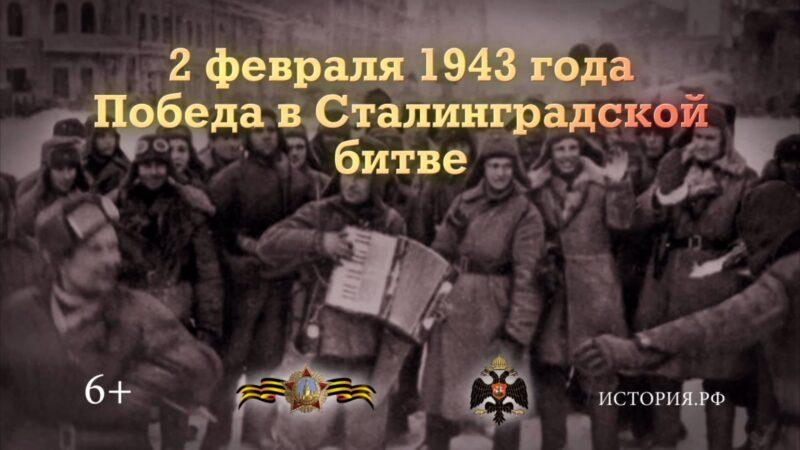 2 февраля 1943 года - победа в Сталинградской битве