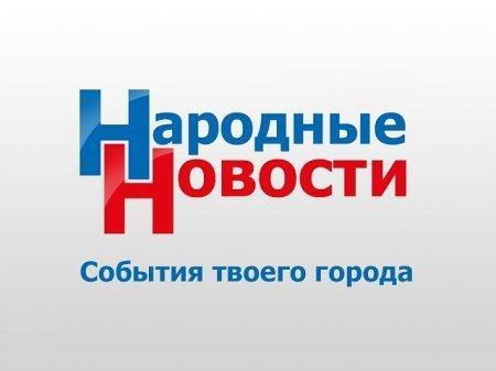 """Новая рубрика """"Народная новость"""""""