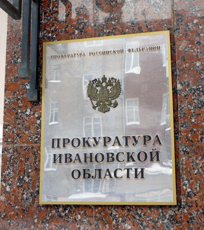 Судом удовлетворены исковые требования прокурора Юрьевецкого района в интересах государства