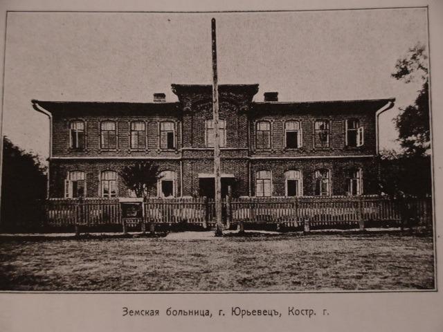 В 1912 году -110 коек, в 2018 - 45