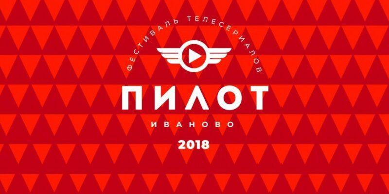 В Ивановской области открывается фестиваль телесериалов «Пилот»