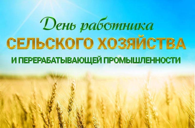 Уважаемые труженики агропромышленного комплекса  Ивановской области!