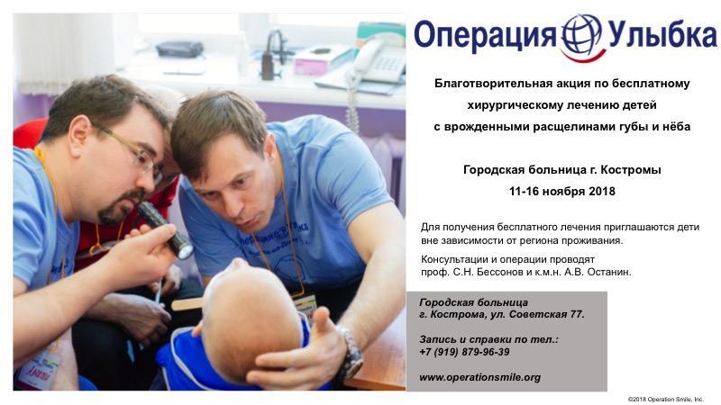 Благотворительная акция для детей с врожденными расщелинами губы и нёба