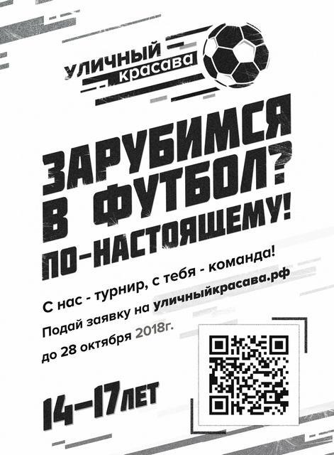 Всероссийская акция по футболу 5х5 «Уличный красава»