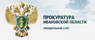 Прокуратура Юрьевецкого района выявила факт невыплаты заработной платы