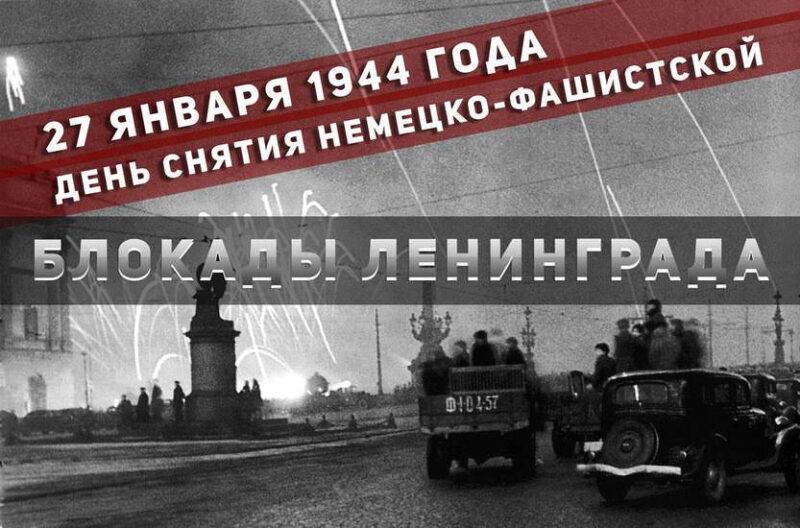 В Ивановской области День снятия блокады отметят более 80 жителей блокадного Ленинграда