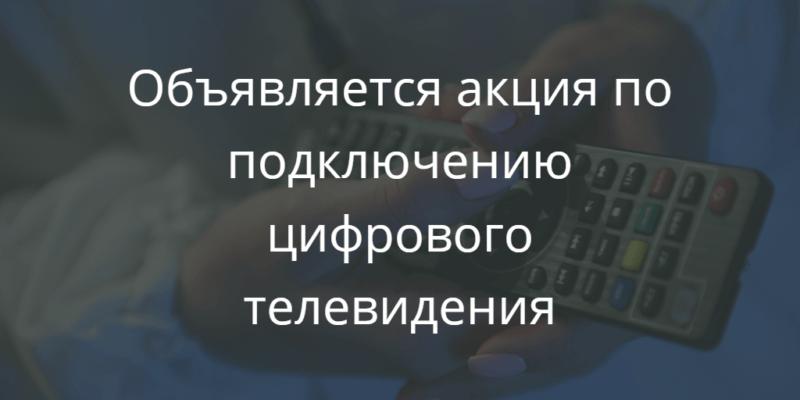 Объявляется акция по подключению цифрового телевидения