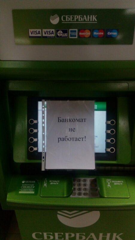 Банкомат на ул. Советская не будет работать до 9 января