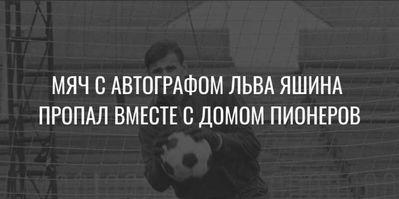Мяч с автографом Яшина пропал вместе с Домом пионеров
