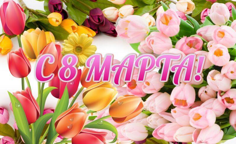 Открытка с 8 мартом женским днем, месяцами девочке