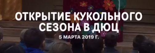 В ДЮЦе состоялось открытие кукольного театра