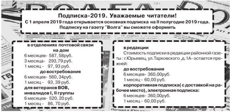 Открыта подписка на 2-ое полугодие 2019 г. Цена на почте и в редакции
