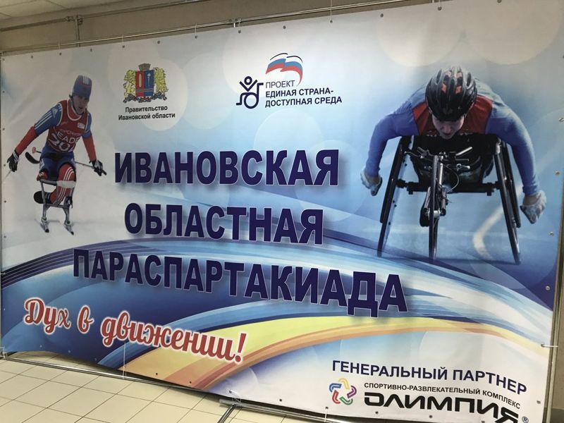 Параспартакиада Ивановской области среди юношей и девушек в возрастной категории от 14 до 18 лет пройдет в Шуе