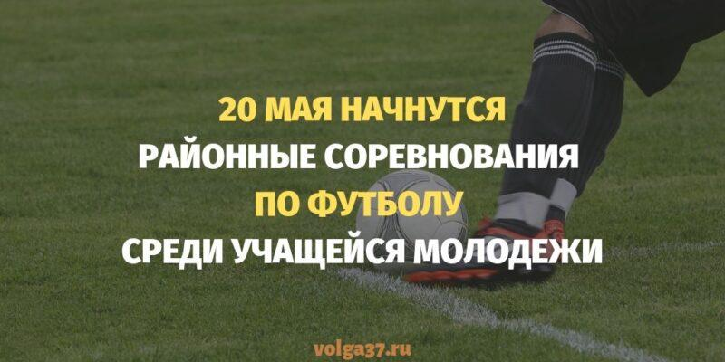 Районные соревнования по футболу начнутся с 20 мая