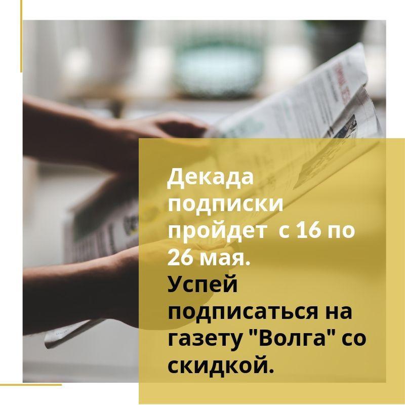 Декада подписки пройдет  с 16 по 26 мая