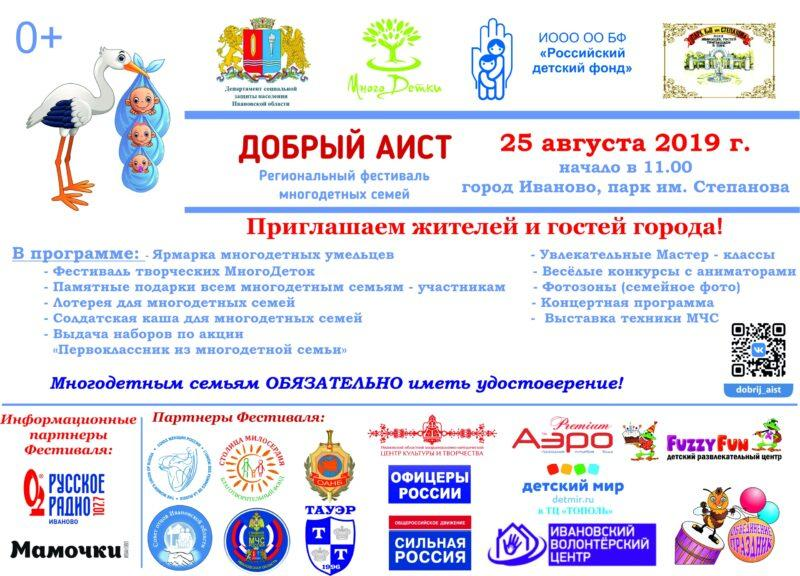 Региональный Фестиваль – ярмарка многодетных семей «Добрый аист»