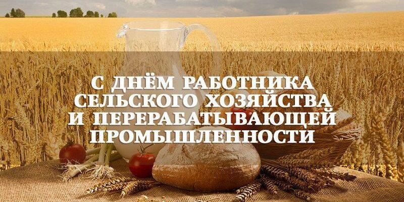 13 октября - день работников сельского хозяйства и перерабатывающей промышленности