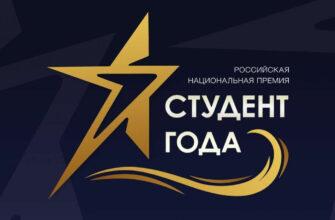 Среди студентов Ивановской области выберут лучших спортсменов и общественников