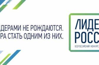 Стартовал конкурс управленцев «Лидеры России»