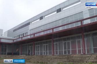 На развитие спортивной инфраструктуры Ивановская область получит более 600 млн рублей