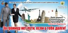 Более 800 жителей Ивановской области не могут отправиться за границу из-за долгов по налогам