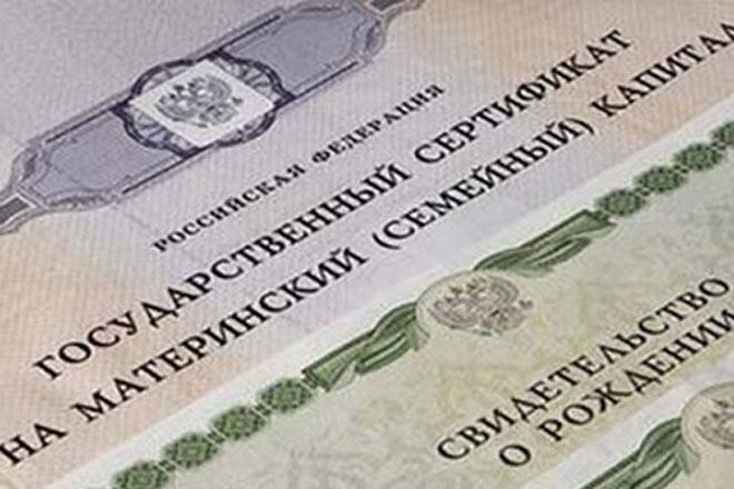В регионе изменится порядок выплат из материнского капитала