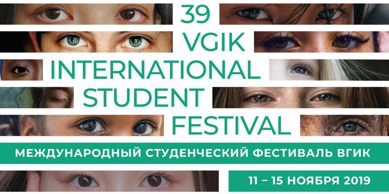 Жители Ивановской области смогут увидеть лучшие фильмы студентов ВГИКа