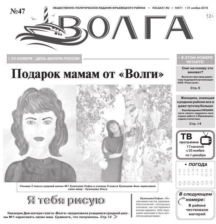 """""""Стране  и  Родине верны"""""""