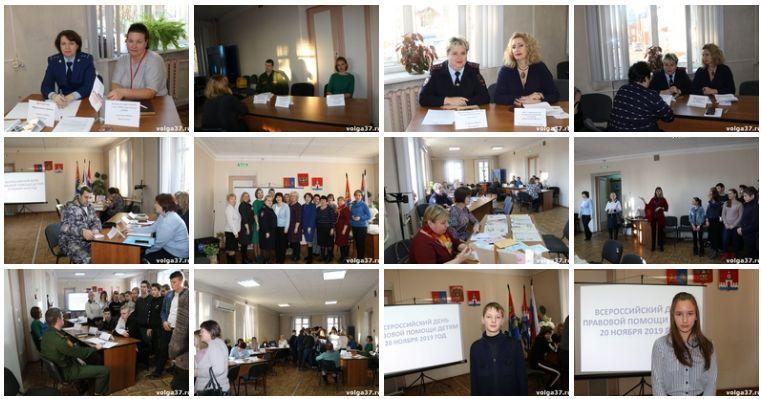 В Юрьевце проводится день правовой помощи детям