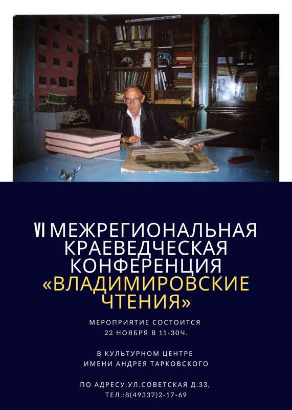 VI Межрегиональная краеведческая конференция «Владимировские чтения»